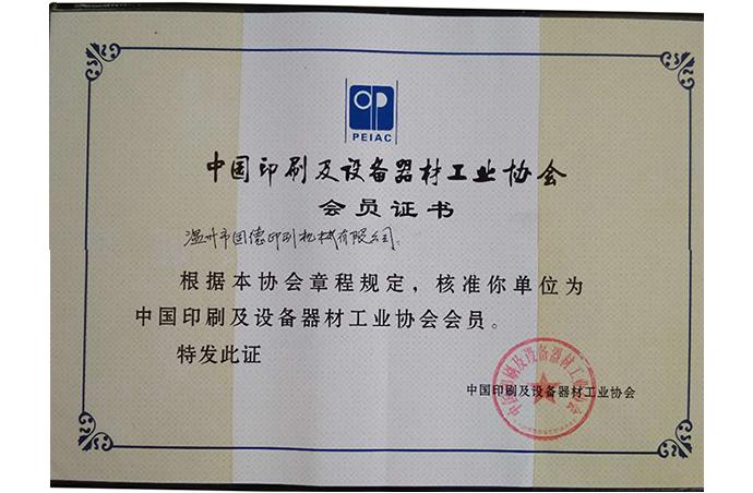 Printing Association Member Certificate